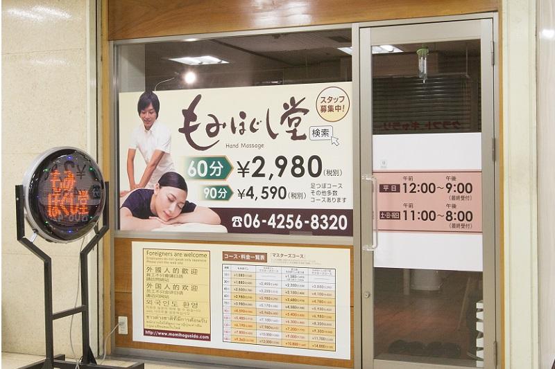 16.大阪駅前第1ビル店到着です