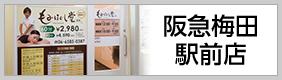 阪急梅田駅前店