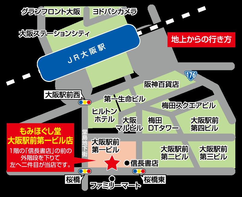 もみほぐし堂 大阪駅前第1ビル店