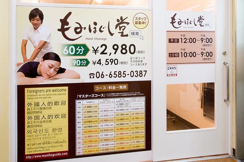 もみほぐし堂 阪急梅田駅前店