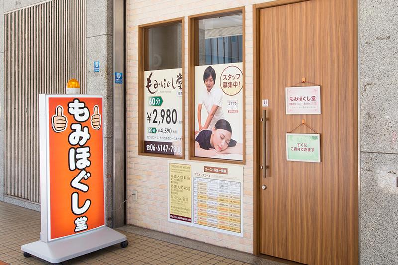 もみほぐし堂 大阪駅前第4ビル店