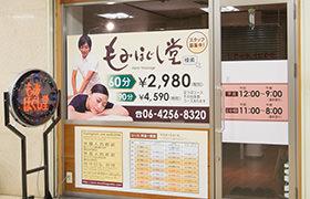 大阪駅前第1ビル店
